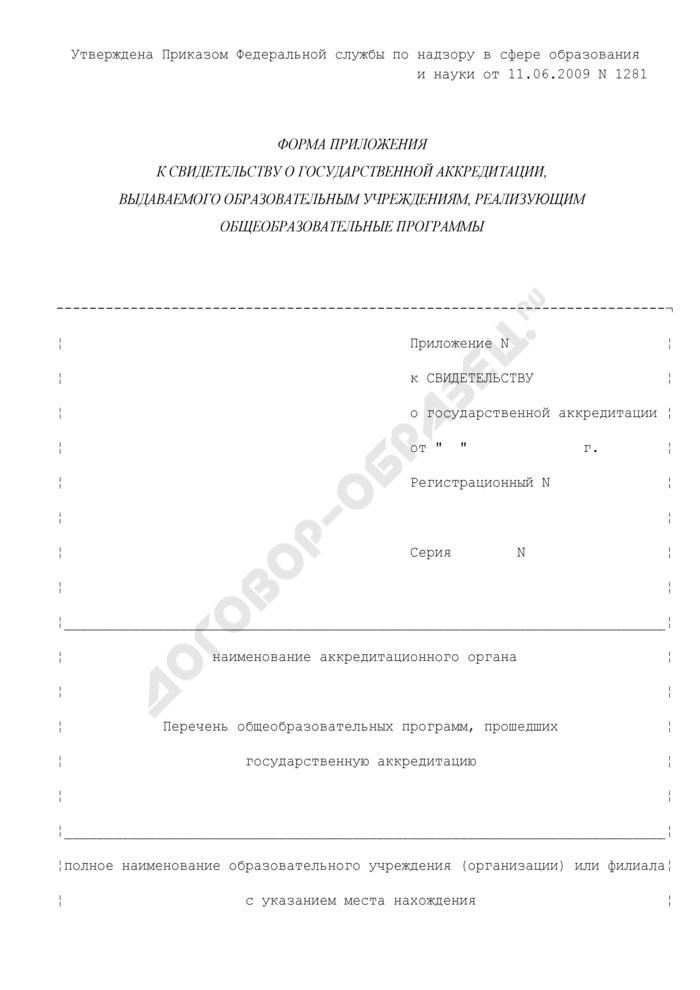 Форма приложения к свидетельству о государственной аккредитации, выдаваемого образовательным учреждениям, реализующим общеобразовательные программы. Страница 1