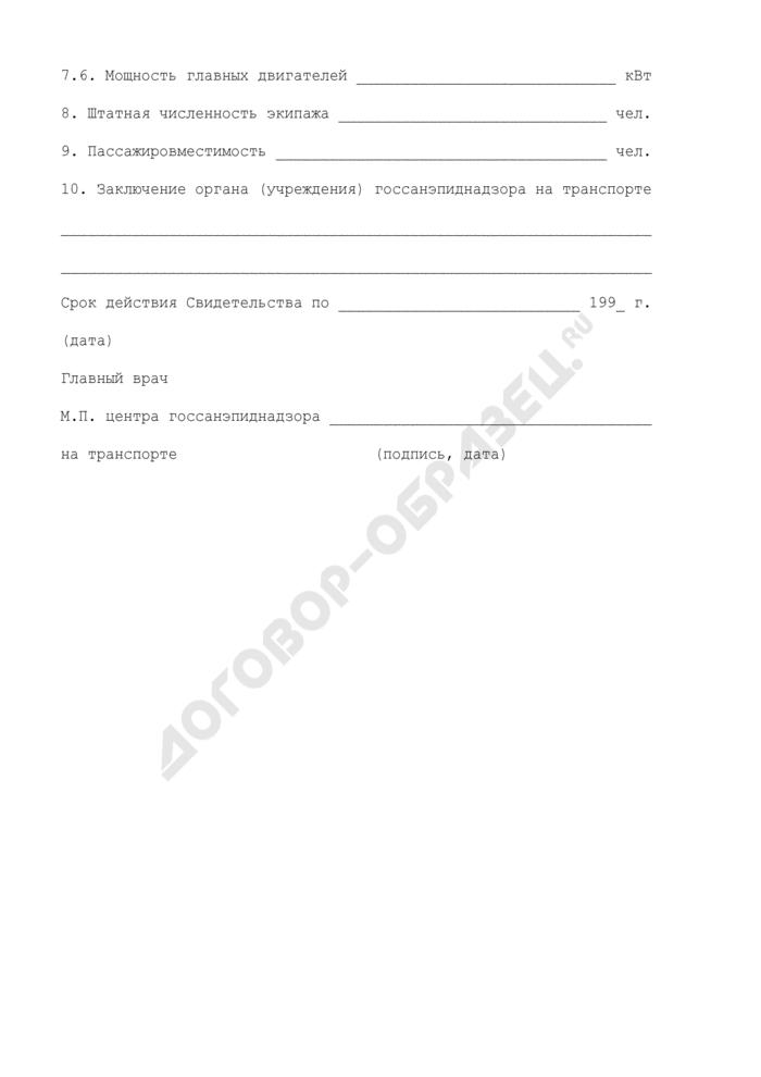 Форма судового санитарного свидетельства на право плавания. Страница 2