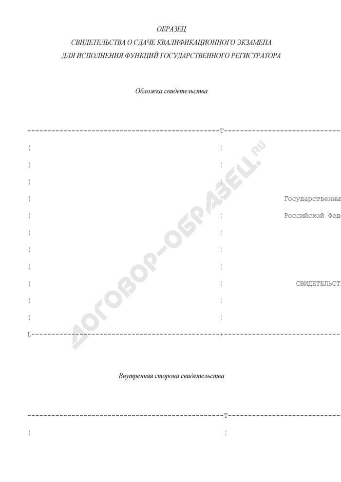 Образец свидетельства о сдаче квалификационного экзамена для исполнения функций государственного регистратора. Страница 1