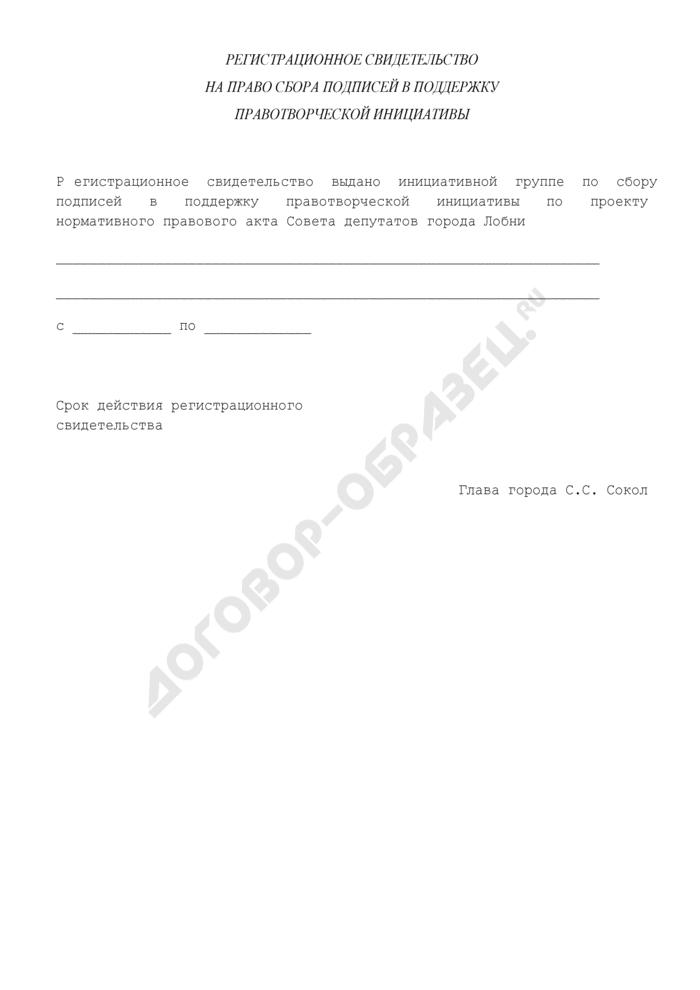 Регистрационное свидетельство на право сбора подписей в поддержку правотворческой инициативы граждан в городе Лобне Московской области. Страница 1