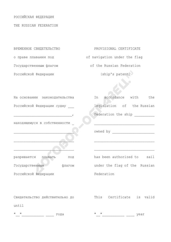 Временное свидетельство о праве плавания под Государственным флагом Российской Федерации (рус./англ.). Страница 1