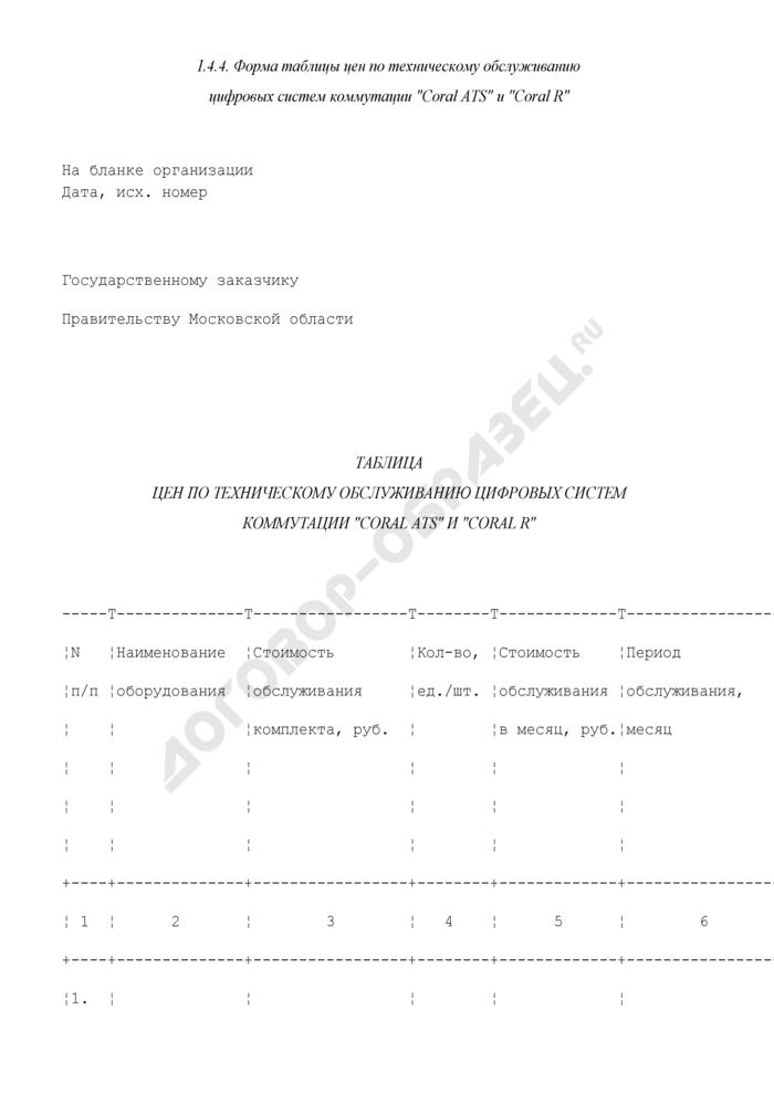 """Форма таблицы цен по техническому обслуживанию цифровых систем коммутации """"Coral ATS"""" и """"Coral R. Страница 1"""