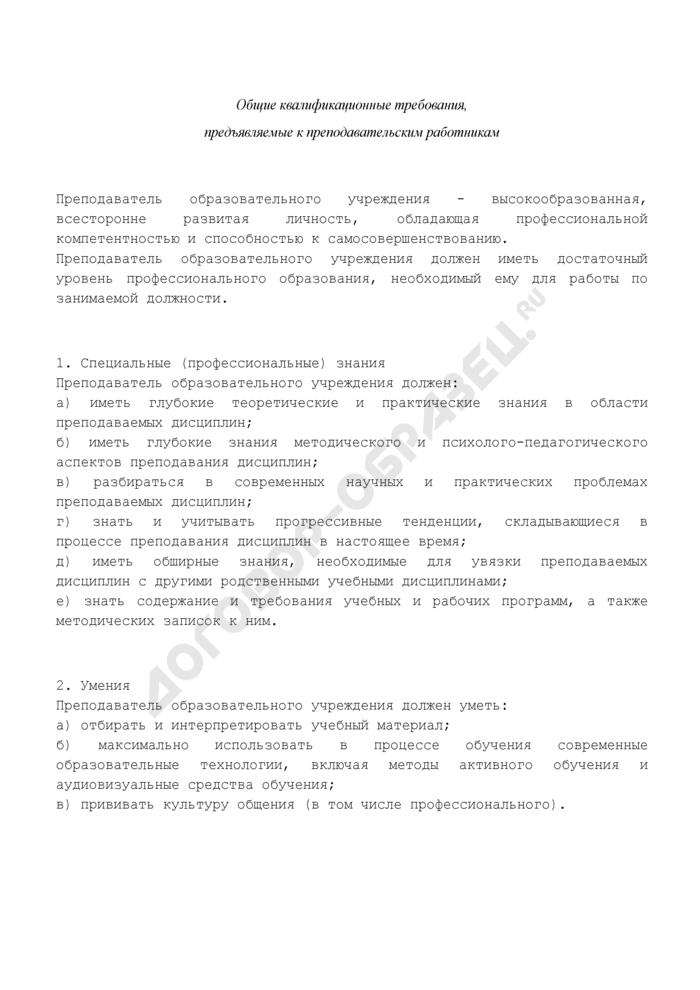 Общие квалификационные требования, предъявляемые к преподавательским работникам учреждений дополнительного профессионального образования. Страница 1