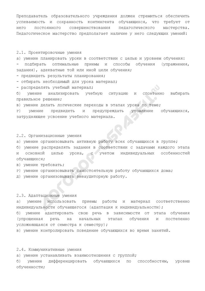 Общие квалификационные требования, предъявляемые к преподавательским работникам учреждений дополнительного профессионального образования. Страница 2