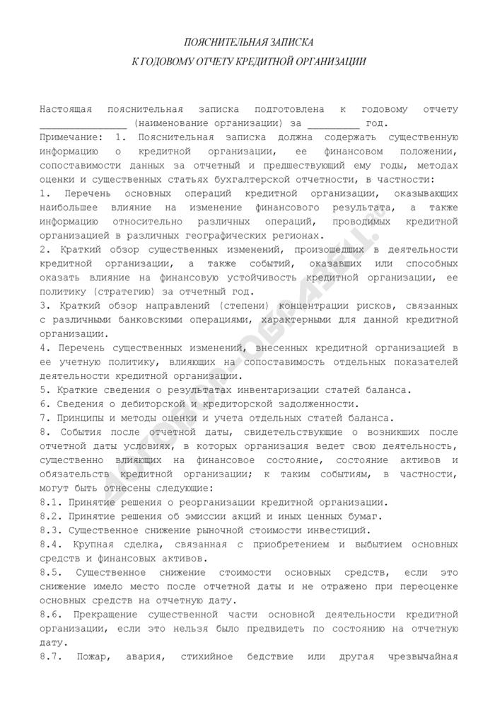 Примерные требования к содержанию пояснительной записки к годовому отчету кредитной организации. Страница 1