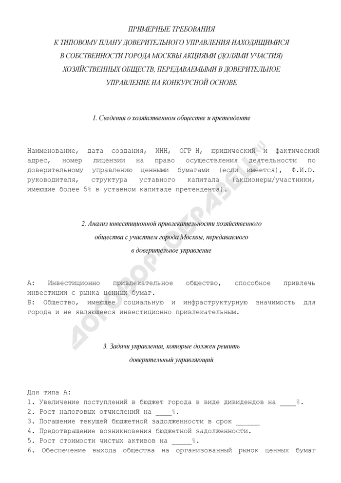 Примерные требования к типовому плану доверительного управления находящимися в собственности города Москвы акциями (долями участия) хозяйственных обществ, передаваемыми в доверительное управление на конкурсной основе. Страница 1