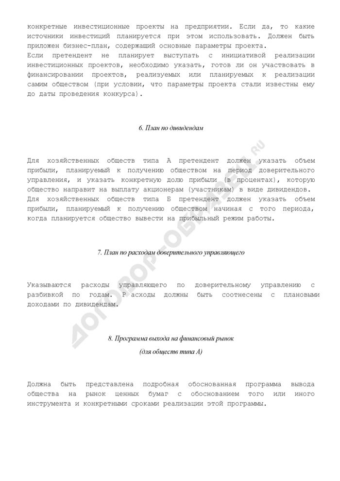 Примерные требования к типовому плану доверительного управления находящимися в собственности города Москвы акциями (долями участия) хозяйственных обществ, передаваемыми в доверительное управление на конкурсной основе. Страница 3