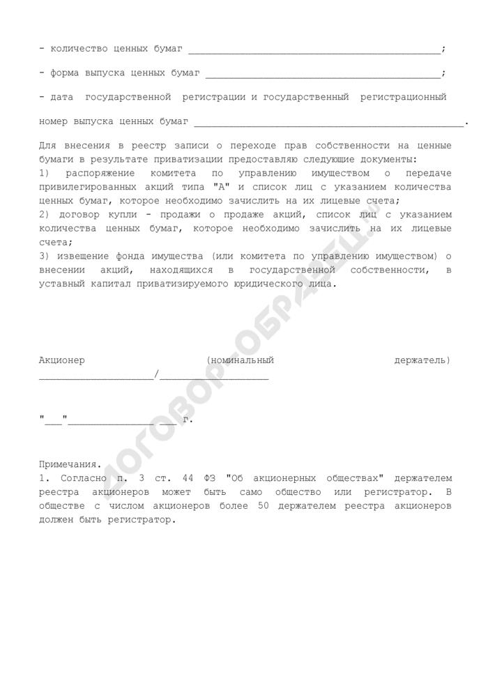 Требование о внесении в реестр акционеров записи о переходе права собственности на ценные бумаги при приватизации. Страница 2