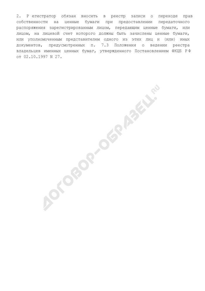 Требование о внесении в реестр акционеров записи о переходе права собственности на ценные бумаги при приватизации. Страница 3