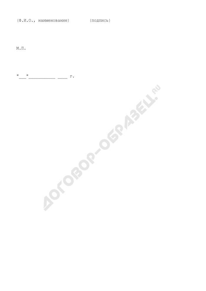 Требование о проведении внеочередного общего собрания акционеров открытого акционерного общества по вопросу о принятии общим собранием рекомендаций в отношении полученного (добровольного или обязательного) предложения. Страница 3