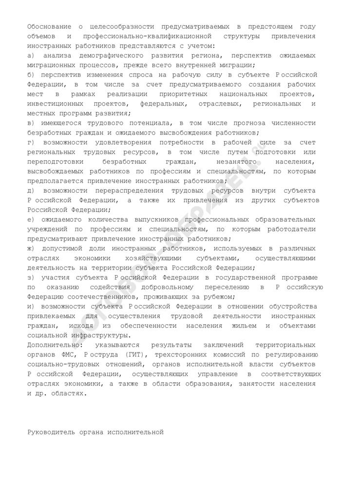 Требования к обоснованию предложений о потребности в привлечении иностранных работников. Страница 1