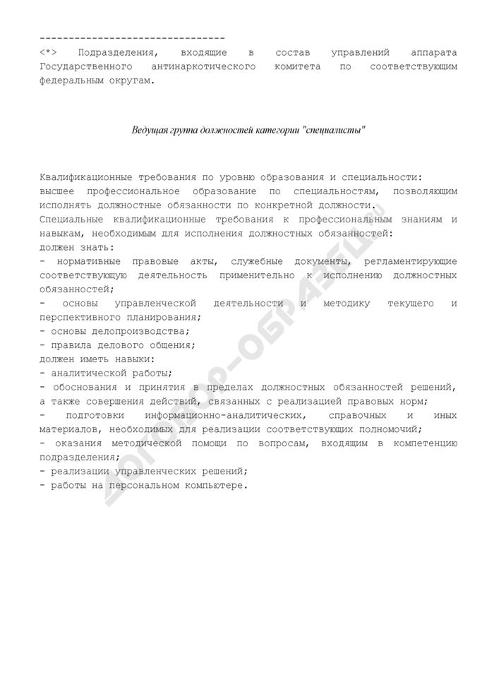"""Квалификационные требования в органах наркоконтроля. Подразделения аналитического обеспечения в сфере антинаркотической деятельности в субъектах Российской Федерации соответствующего федерального округа. Ведущая группа должностей категории """"специалисты. Страница 1"""