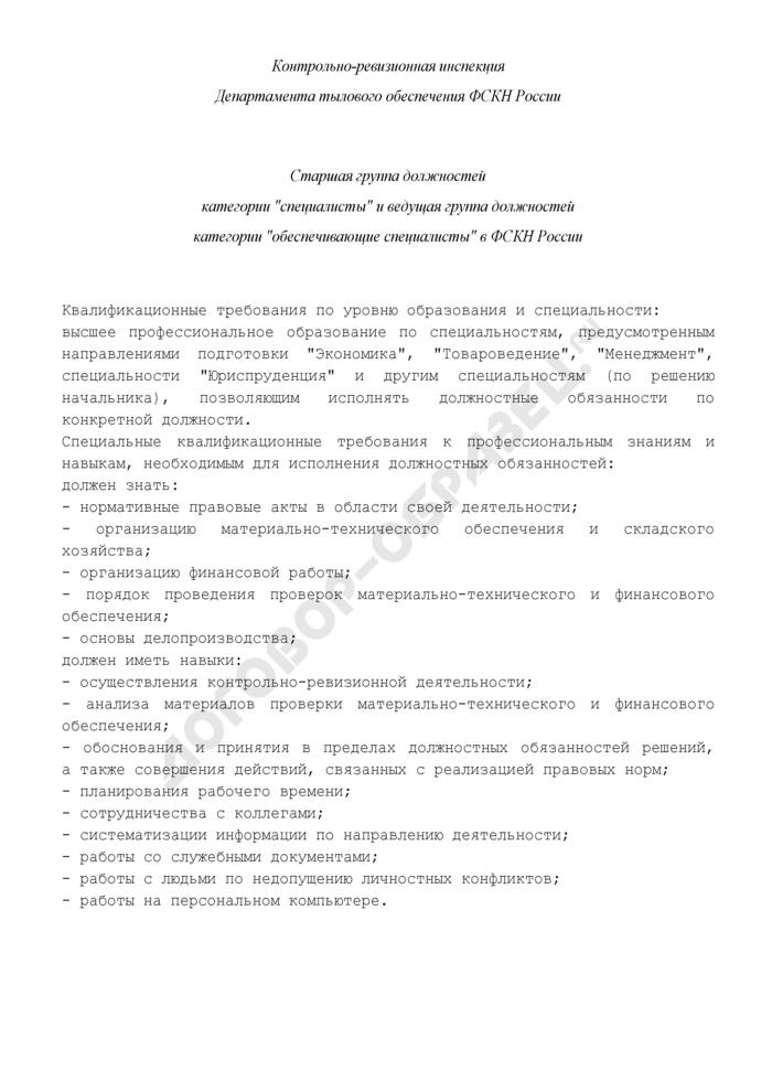 """Квалификационные требования в органах наркоконтроля. Контрольно-ревизионная инспекция Департамента тылового обеспечения ФСКН России. Старшая группа должностей категории """"специалисты"""" и ведущая группа должностей категории """"обеспечивающие специалисты"""" в ФСКН России. Страница 1"""