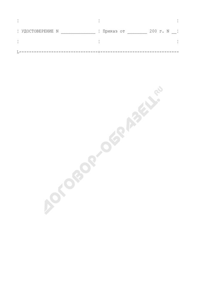 Удостоверение к ведомственной награде Министерства здравоохранения и социального развития Российской Федерации. Страница 2