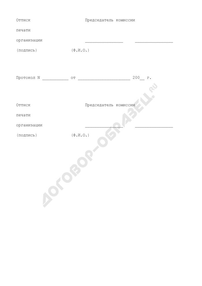 Удостоверение на право вождения промышленного напольного безрельсового колесного транспорта. Страница 3
