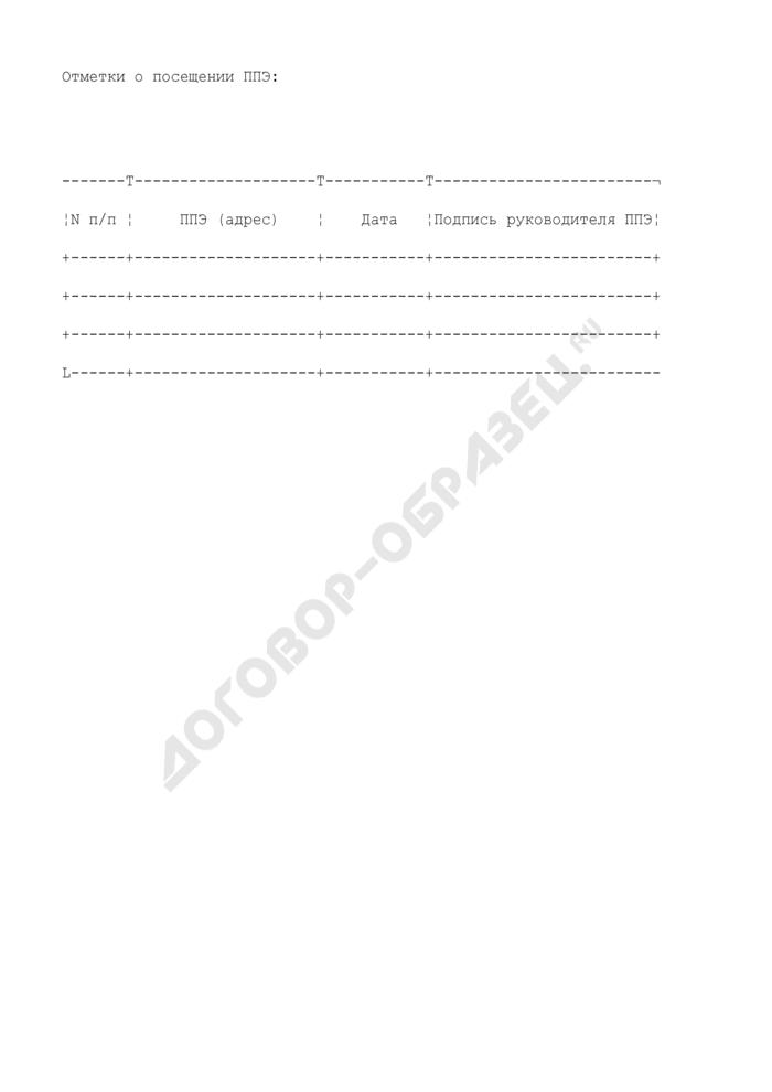 Удостоверение общественного наблюдателя за проведением единого государственного экзамена. Страница 2