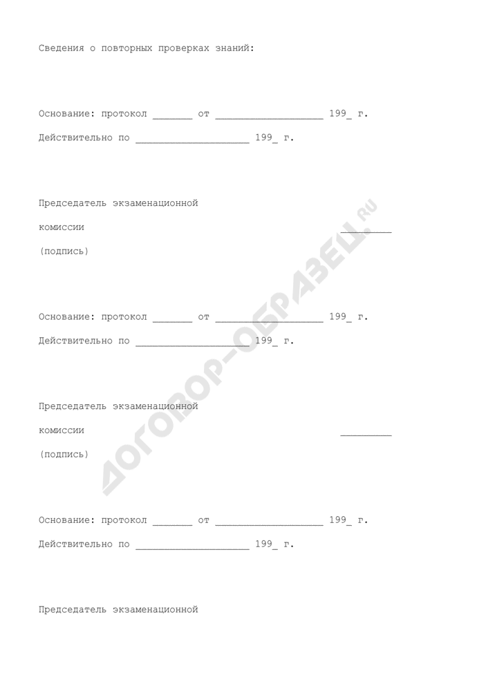 Форма удостоверения о проверке знаний (ИТР) ответственных за исправное состояние и безопасное действие паровых, водогрейных котлов и водоподогревателей. Страница 2