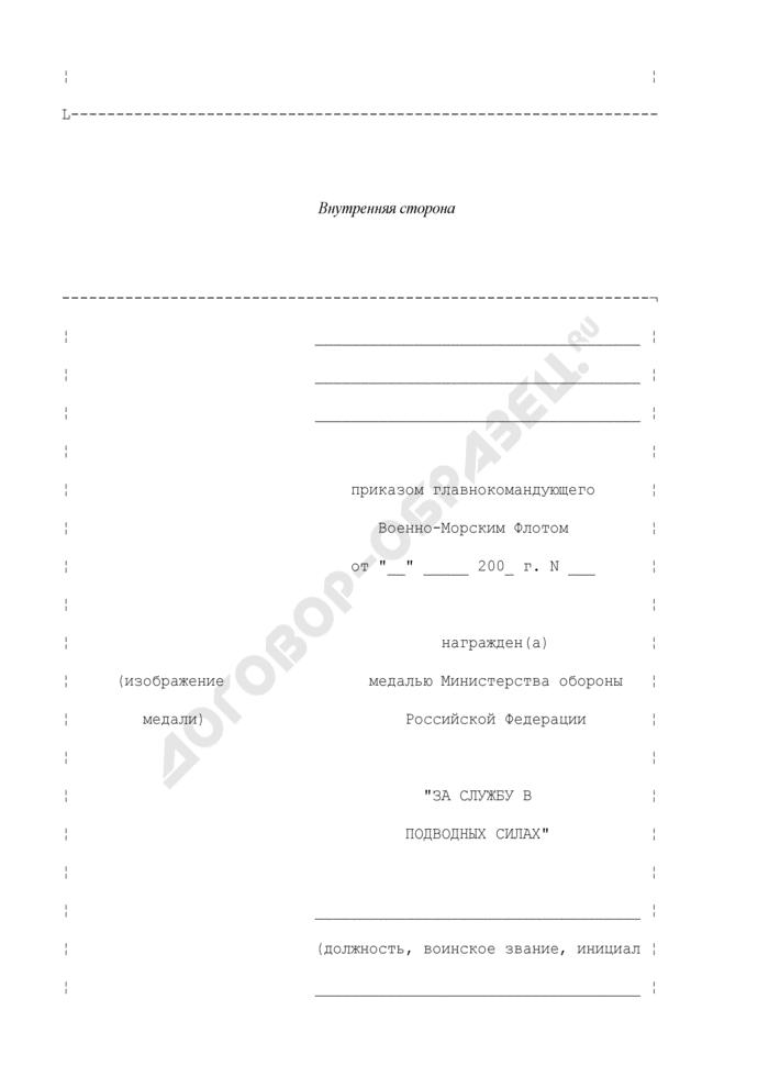 """Форма удостоверения к медали """"За службу в подводных силах. Страница 2"""