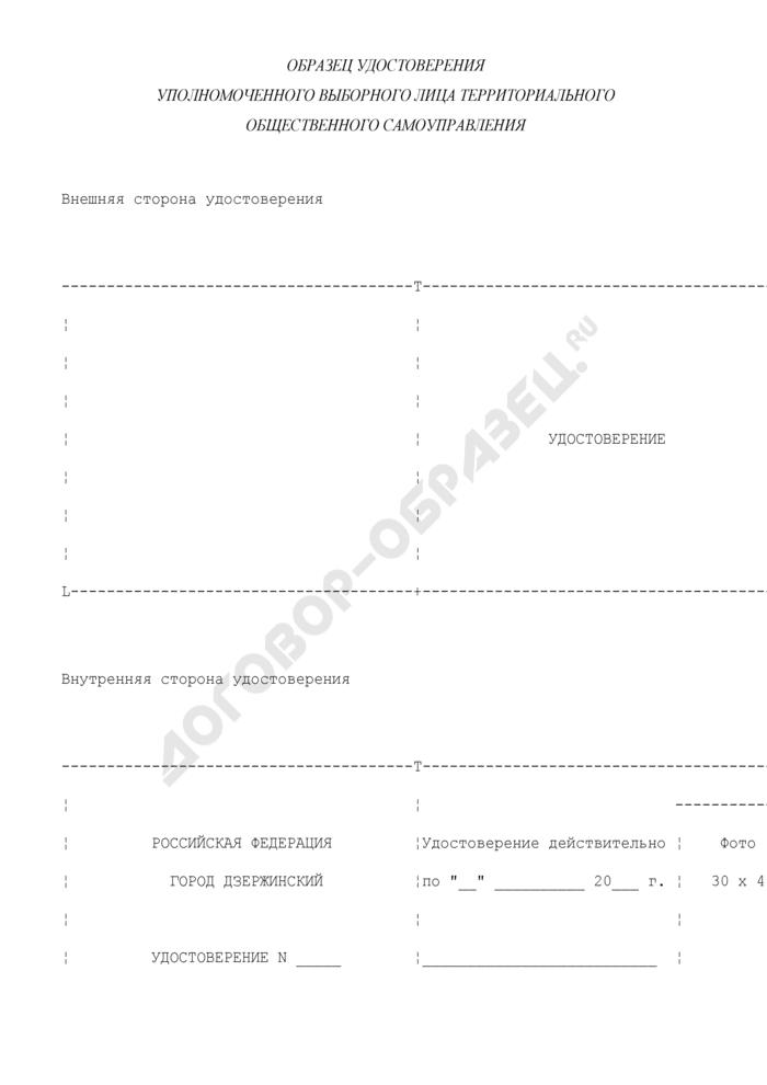 Образец удостоверения уполномоченного выборного лица территориального общественного самоуправления городского округа Дзержинский Московской области. Страница 1