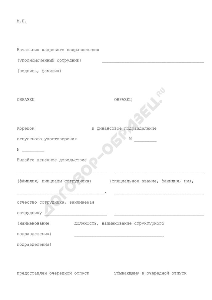 Отпускное удостоверение сотрудника органов по контролю за оборотом наркотических средств и психотропных веществ (образец). Страница 2