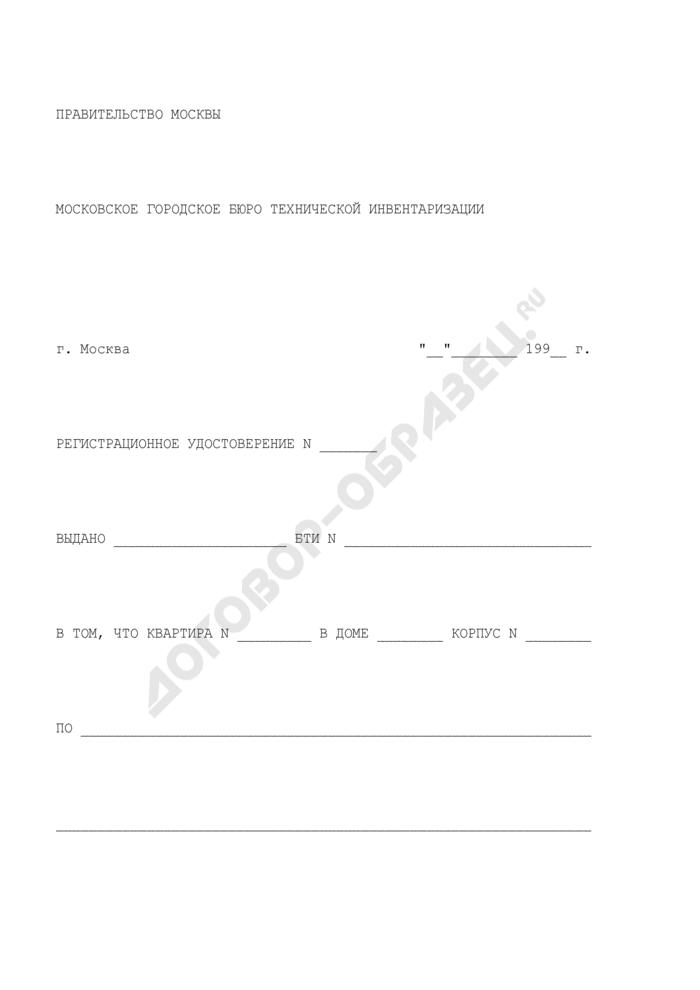 Регистрационное удостоверение на право собственности жилого помещения (квартиры). Страница 1