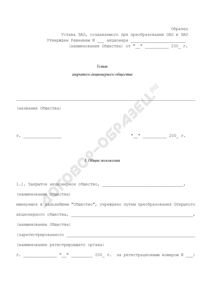 Устав закрытого акционерного общества, созданного в результате преобразования открытого акционерного общества (образец). Страница 1