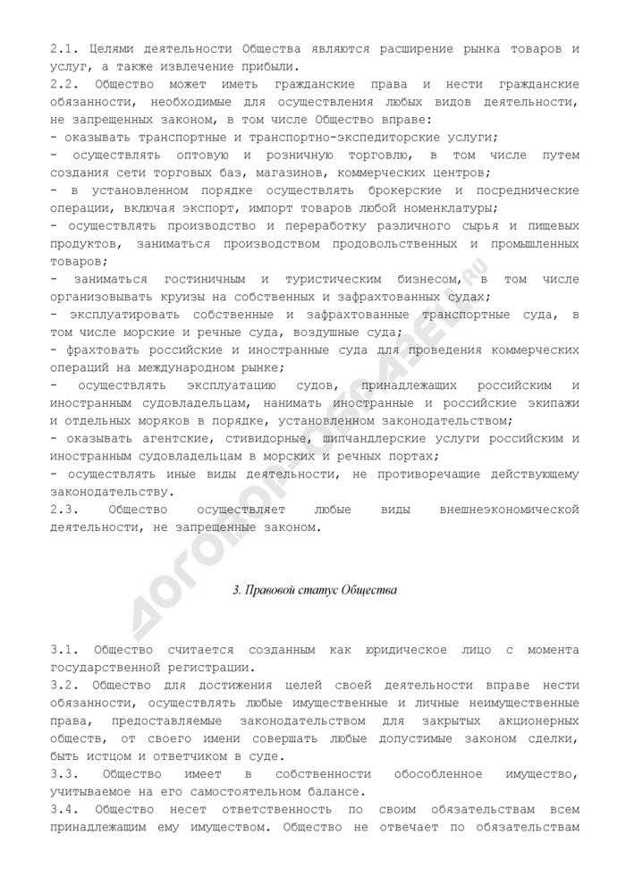 Устав закрытого акционерного общества, созданного в результате преобразования открытого акционерного общества (образец). Страница 3