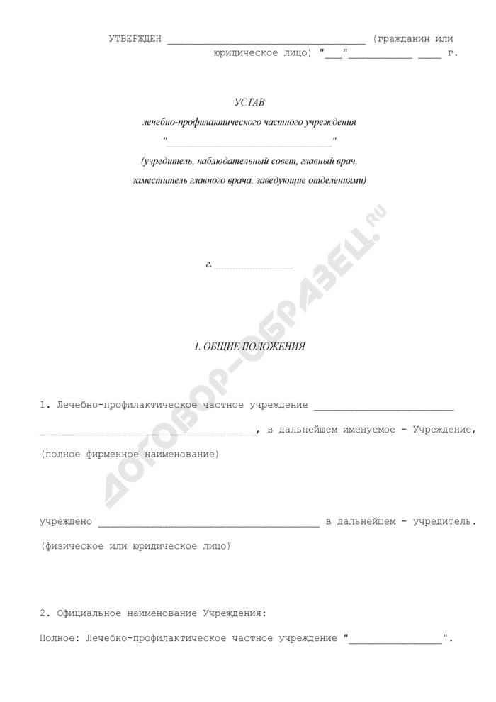 Устав лечебно-профилактического учреждения (органы управления: учредитель, наблюдательный совет, главный врач, заместитель главного врача, заведующие отделениями). Страница 1