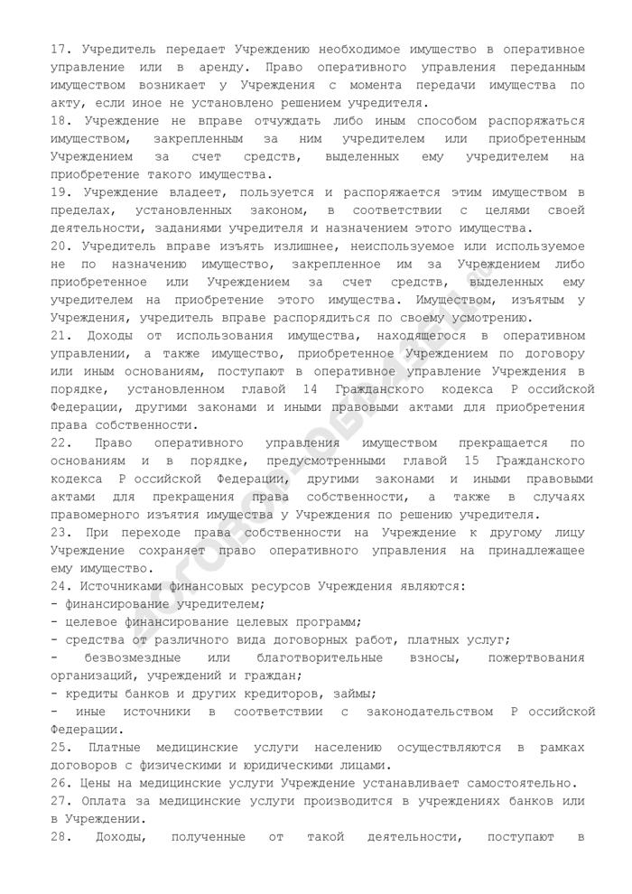 Устав медицинского частного учреждения - поликлиники (органы управления: учредитель, главный врач). Страница 3
