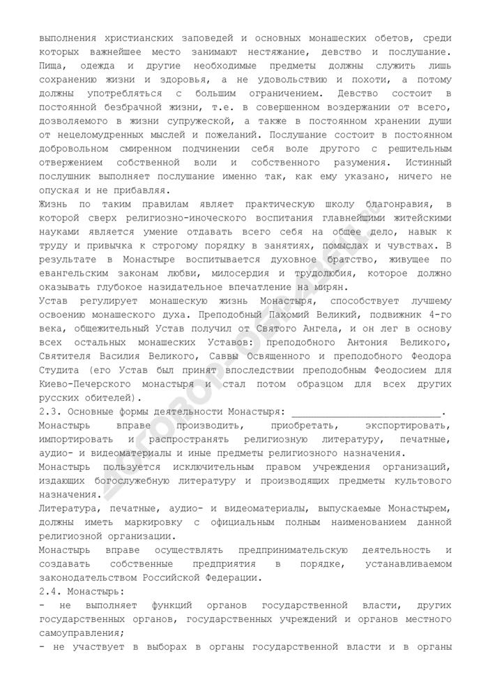 Устав мужского монастыря (местной религиозной организации). Страница 3