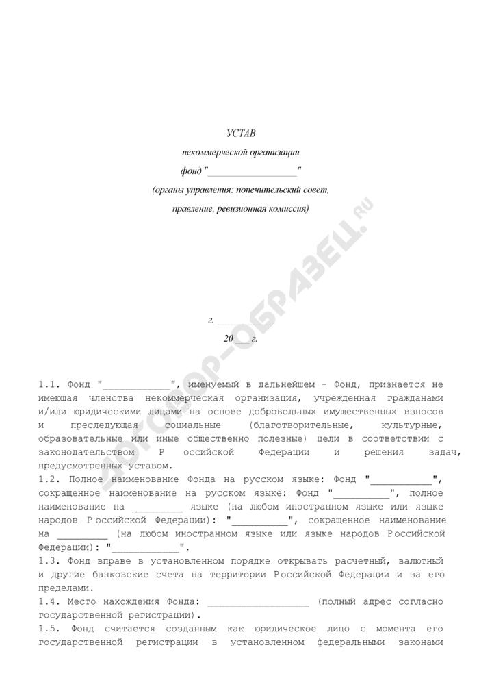 положение ревизионной комиссии некоммерческой организации образец