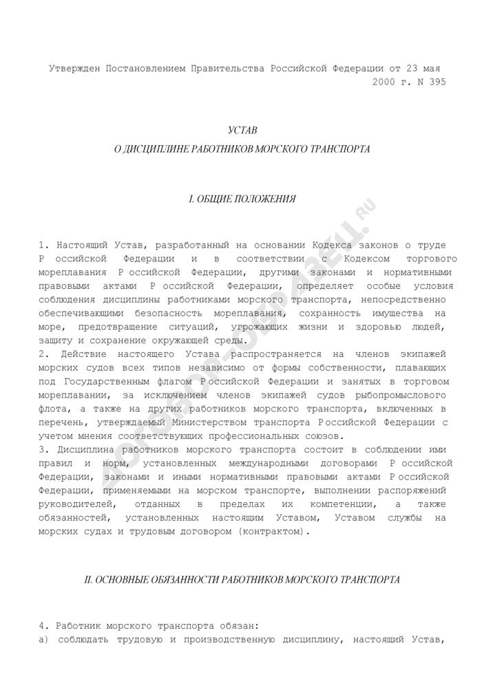 Устав о дисциплине работников морского транспорта. Страница 1