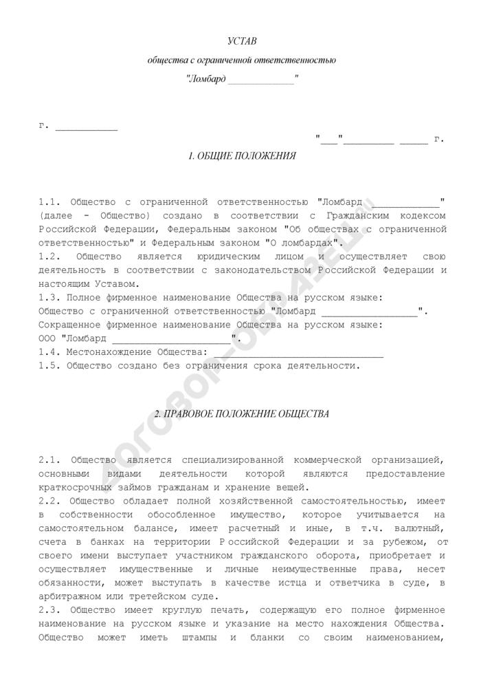 Устав общества с ограниченной ответственностью - ломбарда. Страница 1