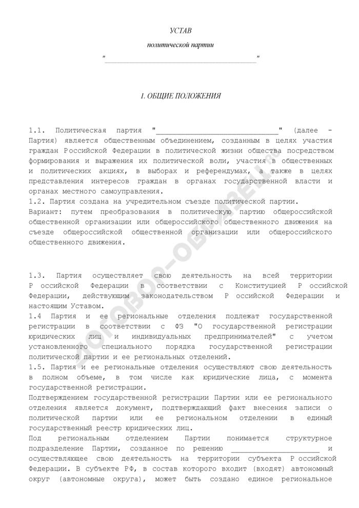 Устав политической партии. Страница 1