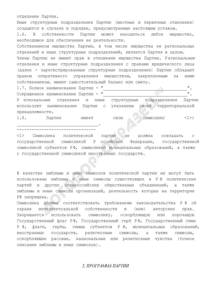 Устав политической партии. Страница 2