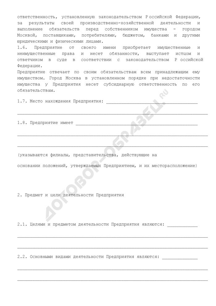 Типовой устав казенного предприятия города Москвы. Страница 3