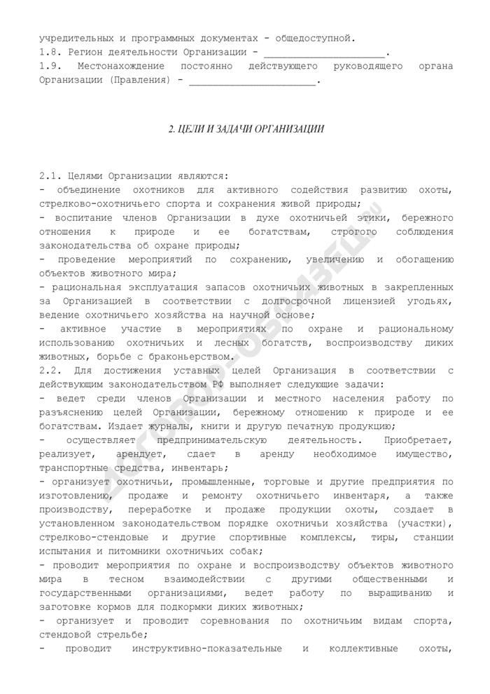 Устав региональной (местной) общественной организации охотников. Страница 2