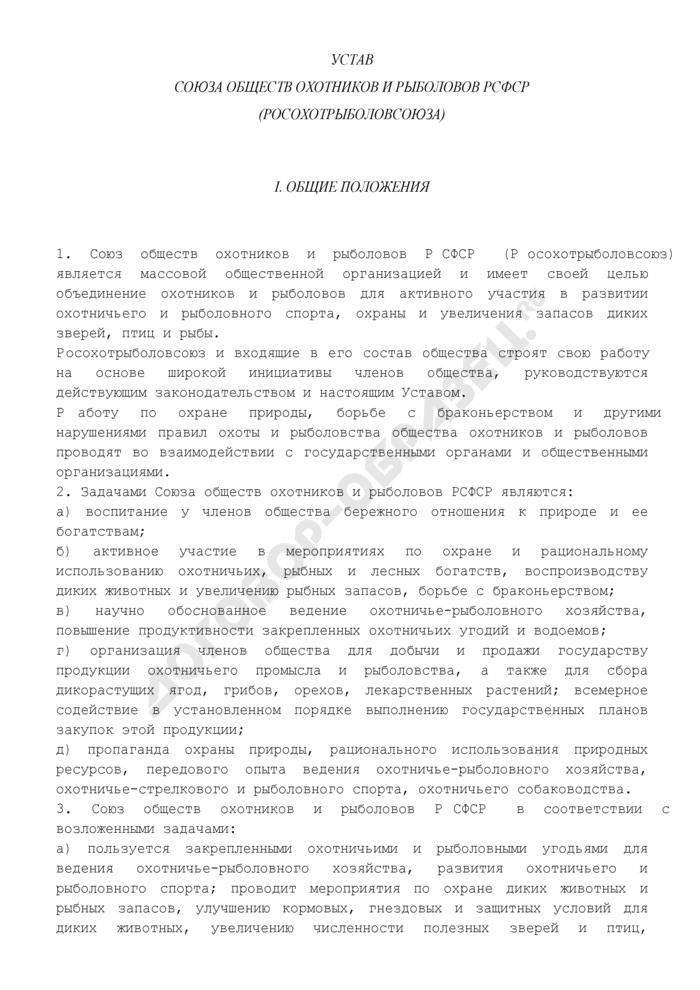 Устав союза обществ охотников и рыболовов РСФСР (Росохотрыболовсоюза). Страница 1
