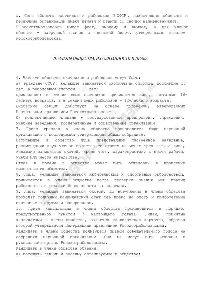 Устав союза обществ охотников и рыболовов РСФСР (Росохотрыболовсоюза). Страница 3