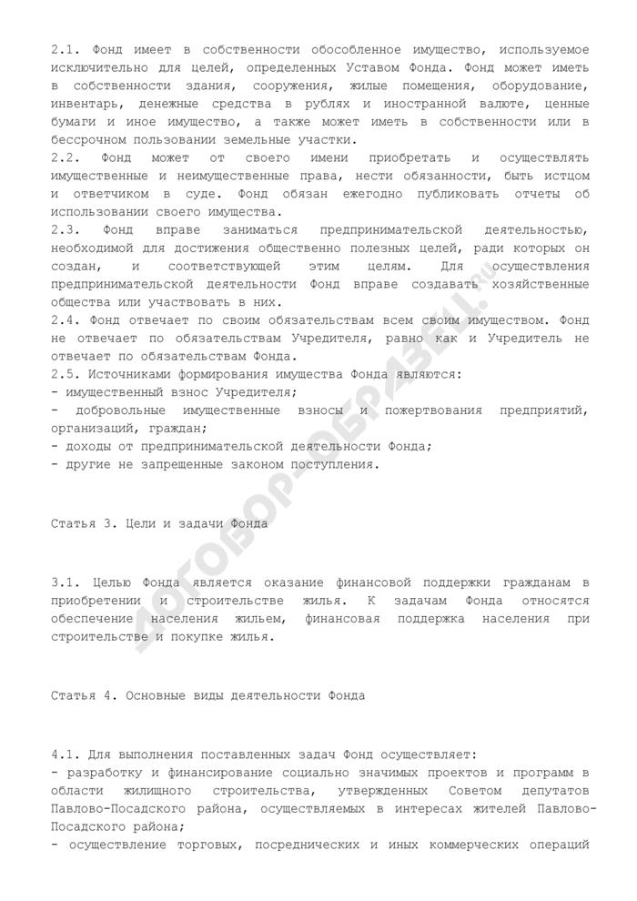 Устав фонда социального развития и ипотечного кредитования Павлово-Посадского района Московской области. Страница 2