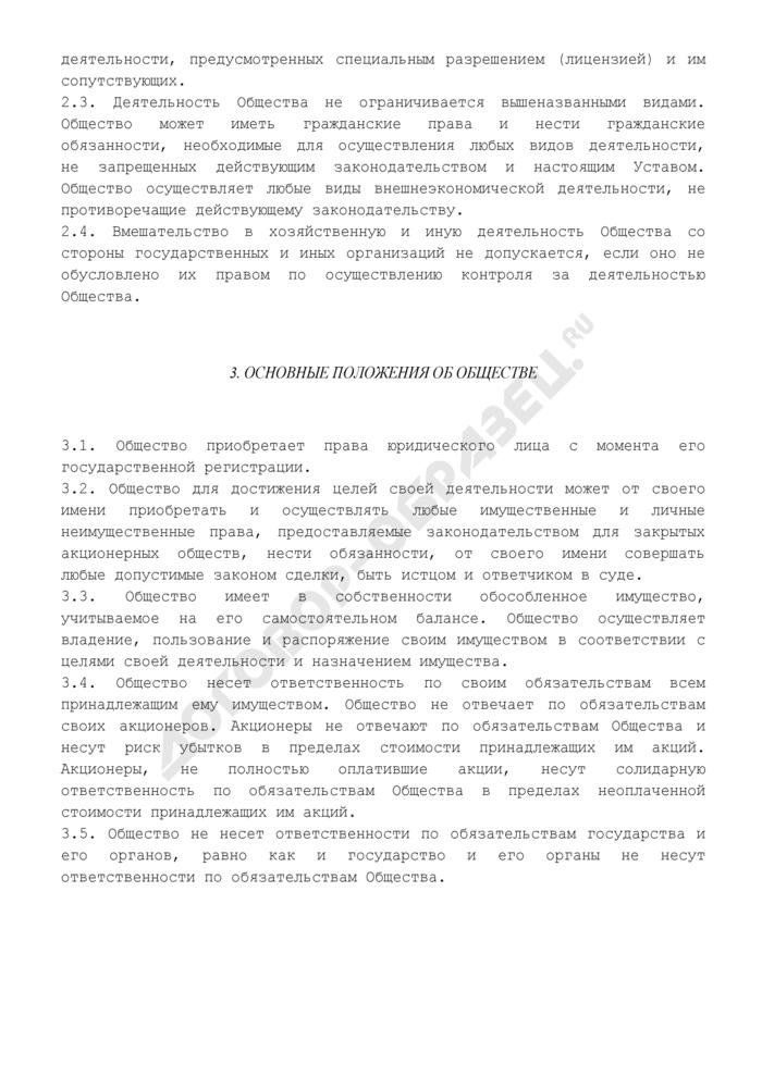 Регистрация ооо с 2 директорами налоги ру регистрация ип форма заявления