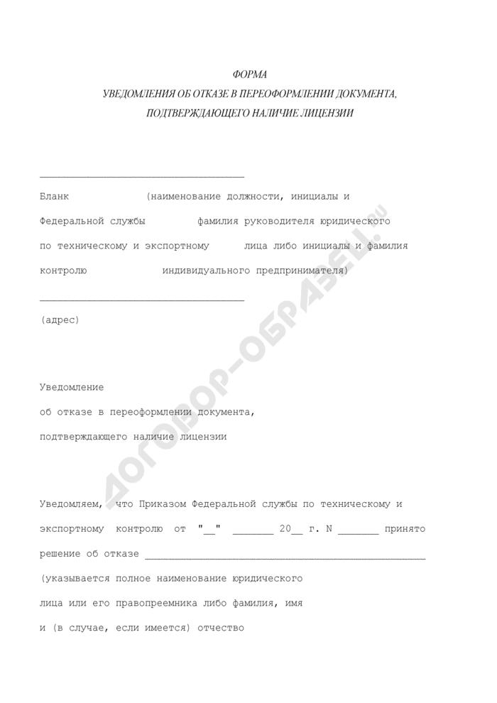 Форма уведомления об отказе в переоформлении документа, подтверждающего наличие лицензии на осуществление деятельности по разработке и (или) производству средств защиты конфиденциальной информации. Страница 1