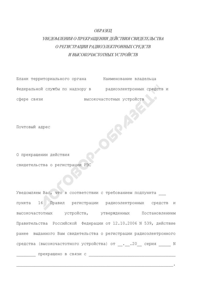 Образец уведомления о прекращении действия свидетельства о регистрации радиоэлектронных средств и высокочастотных устройств гражданского назначения. Страница 1