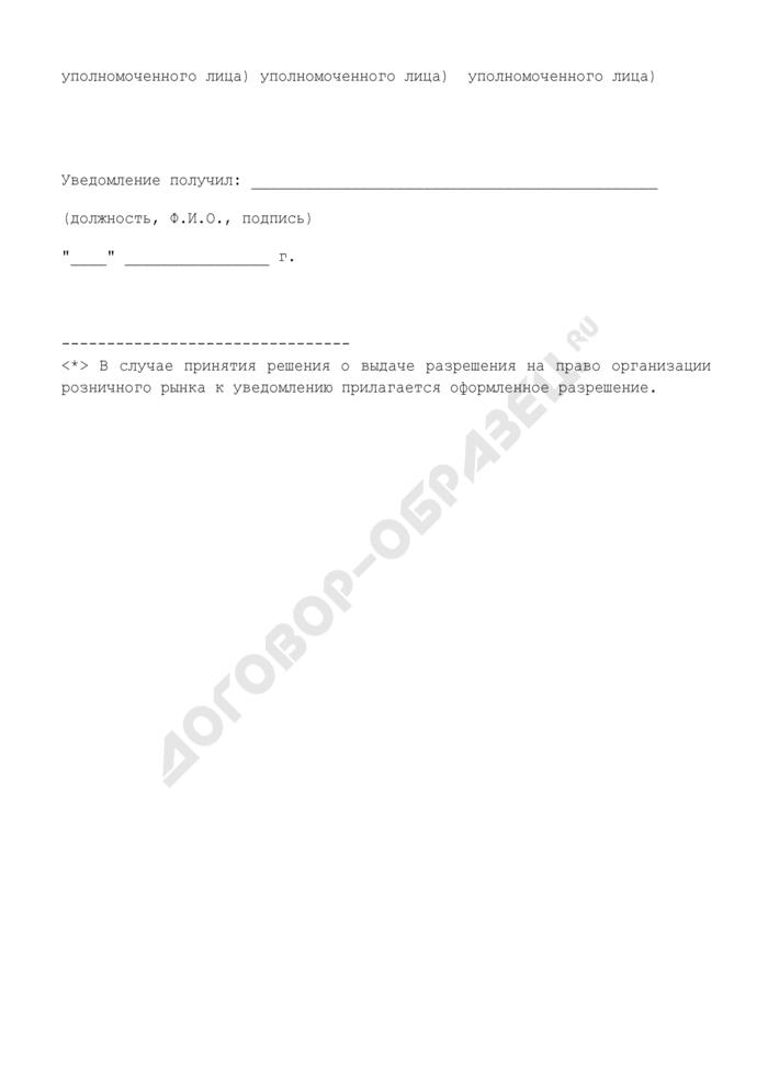 Уведомление о выдаче (об отказе в выдаче) разрешения на право организации розничного рынка на территории Подольского муниципального района Московской области. Страница 3