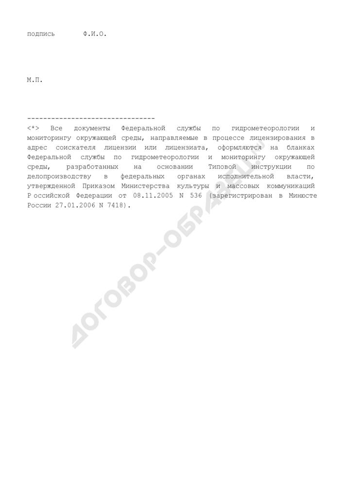 Уведомление о возврате документов, представленных для предоставления лицензии на осуществление вида деятельности в области гидрометеорологии и смежных с ней областях. Страница 3
