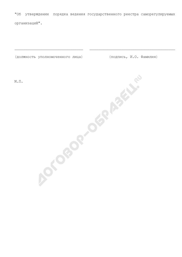 Уведомление о внесении сведений в государственный реестр саморегулируемых организаций. Форма N СРО-05. Страница 3
