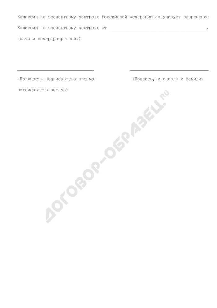 Образец уведомления об аннулировании разрешения Комиссии по экспортному контролю на временный вывоз продукции. Страница 2