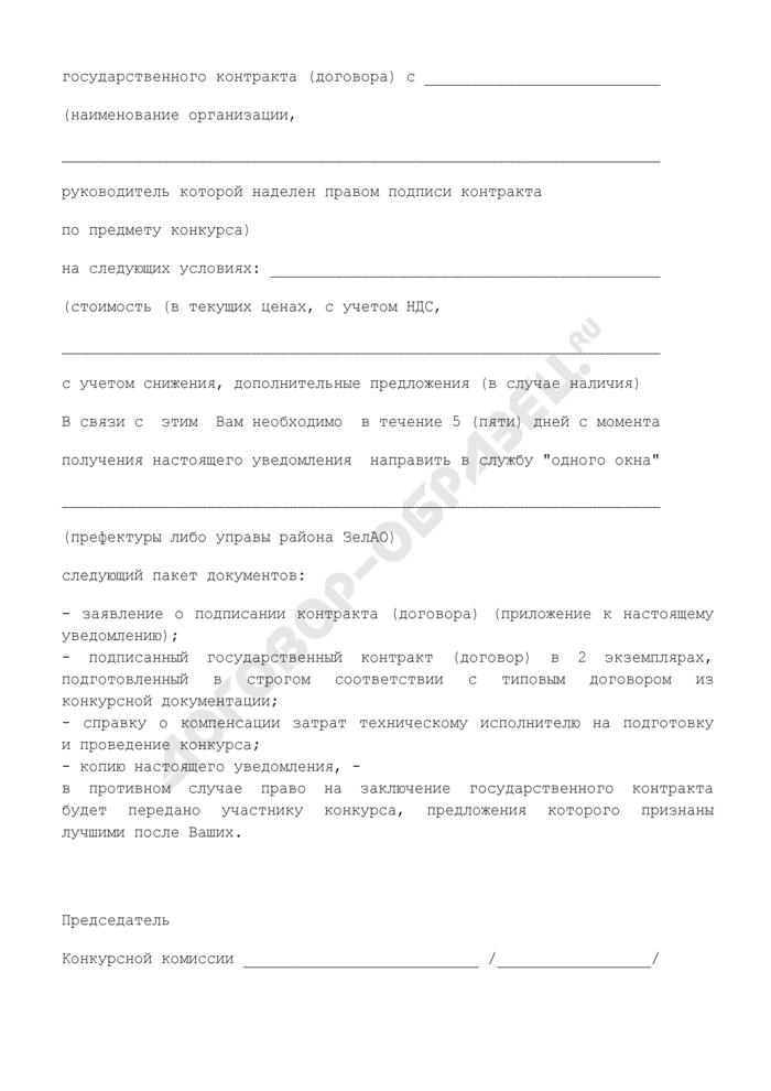 Уведомление о признании победителя открытого конкурса на право заключения государственного контракта. Страница 2