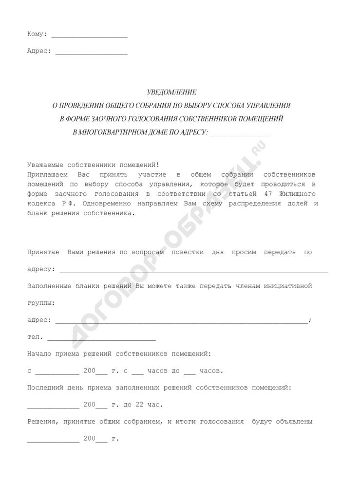 http://dogovor-obrazets.ru/obrazcy/Uvedomlenie/424/page-0.png
