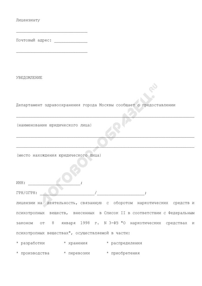 """Уведомление о предоставлении лицензии на деятельность, связанную с оборотом наркотических средств и психотропных веществ, внесенных в Список II в соответствии с Федеральным законом """"О наркотических средствах и психотропных веществах"""" (для юридического лица). Страница 1"""